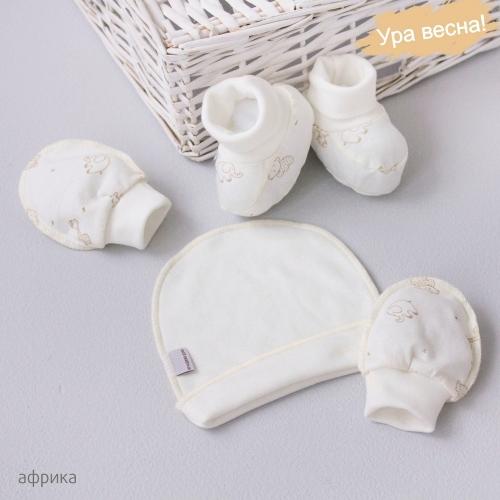 Комплект набор для новорожденного в роддом, демисезонный Крошкин дом африка