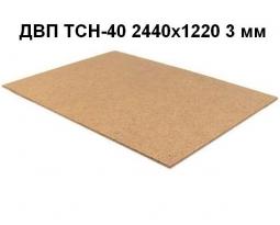 ДВП ТСН-40 2440х1220 3 мм