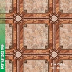 Линолеум Бытовой Комитекс Лин Парма 25-873 Глория 2,5 м