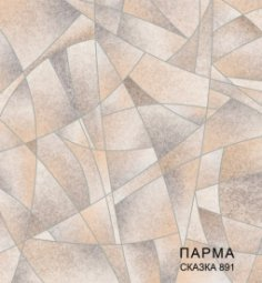Линолеум Бытовой Комитекс Лин Парма 15-891 Сказка 1,5 м