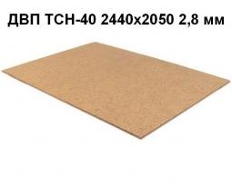 ДВП ТСН-40 2440х2050 2,8 мм