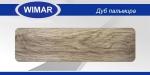 Плинтус со съемной панелью и мягким краем Wimar 825 Дуб Ппальмира 86мм 2.5 м