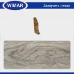 Заглушка левая и правая Wimar 823 Дуб Каменный 86мм (2шт)