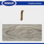 Соединитель Wimar 823 Дуб Каменный 86мм (2шт)