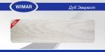Плинтус со съемной панелью и мягким краем Wimar 828 Дуб Эверест 86мм 2.5 м