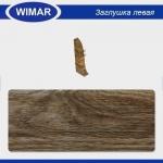 Заглушка левая и правая Wimar 821 Дуб Робеалис  58мм (2шт)