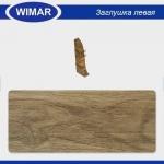 Заглушка левая и правая Wimar 817 Дуб Обыкновенный 58мм (2шт)