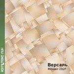 Линолеум Бытовой Комитекс Лин Версаль 30-292 Феникс 3 м