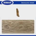 Заглушка левая и правая Wimar 819 Дуб Летний 58мм (2шт)
