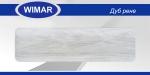 Плинтус со съемной панелью и мягким краем Wimar 801 Рене 86мм 2.5 м