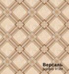 Линолеум Бытовой Комитекс Лин Версаль 35-912M Босфор 3,5 м